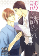 【1-5セット】誘い誘われ(GUSH COMICS)