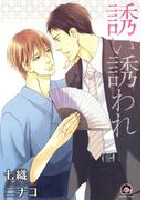 【6-10セット】誘い誘われ(GUSH COMICS)