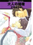 【全1-12セット】大人の特権(GUSH COMICS)