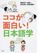 ココが面白い!日本語学