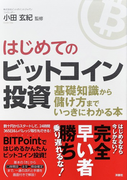 はじめてのビットコイン投資 基礎知識から儲け方までいっきにわかる本