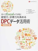 すべてExcelでできる!経営力・診療力を高めるDPCデータ活用術 増補改訂版 (NHCスタートアップシリーズ)