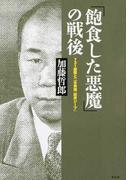 「飽食した悪魔」の戦後 731部隊と二木秀雄『政界ジープ』
