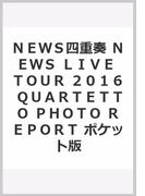 NEWS四重奏 NEWS LIVE TOUR 2016 QUARTETTO PHOTO REPORT ポケット版
