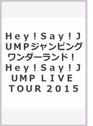 Hey!Say!JUMPジャンピングワンダーランド! Hey!Say!JUMP LIVE TOUR 2015 JUMPing CARnival Photograph report ポケット版