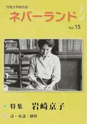 ネバーランド 児童文学総合誌 Vol.15 特集岩崎京子