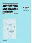 麻酔科専門医認定筆記試験 問題解説集 第55回(2016年度)