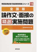 論作文・面接の精選実施問題 全国版 2018年度版