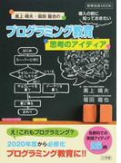 黒上晴夫・堀田龍也のプログラミング教育 導入の前に知っておきたい 思考のアイディア