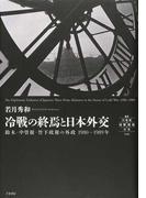 冷戦の終焉と日本外交 鈴木・中曽根・竹下政権の外政1980〜1989年 (叢書21世紀の国際環境と日本)