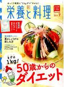栄養と料理 2017年 07月号 [雑誌]
