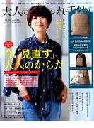 大人のおしゃれ手帖 2017年 07月号 [雑誌]