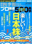 会社四季報別冊 2017年 07月号 [雑誌]