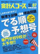 税理士試験理論問題でる順予想号 2017年 07月号 [雑誌]