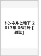トンネルと地下 2017年 06月号 [雑誌]