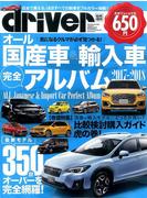 オール国産車&輸入車完全アルバム 2017年 07月号 [雑誌]