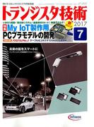 トランジスタ技術 (Transistor Gijutsu) 2017年 07月号 [雑誌]