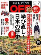 日経おとなの OFF (オフ) 2017年 07月号 [雑誌]