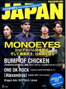 ROCKIN'ON JAPAN (ロッキング・オン・ジャパン) 2017年 07月号 [雑誌]