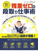 時間に追われない、残業ゼロの段取り仕事術~仕事が速い人は見えないところで何をしているのか?~(SMART BOOK)