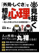 「外見・しぐさ」で相手の心理を見抜く~他人の考えがわかる実践技術!~(SMART BOOK)