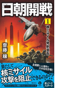 日朝開戦(1) 核ミサイル発射宣告(ヴィクトリーノベルス)