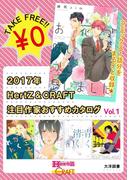2017年 HertZ&CRAFT注目作家おすすめカタログ Vol.1 【無料】(HertZ&CRAFT)