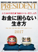 PRESIDENT 2017.6.12