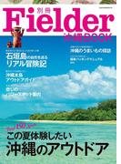 【期間限定価格】別冊Fielder沖縄BOOK(Fielder)