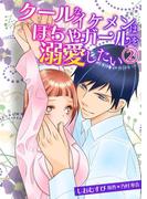 クールなイケメンはぽちゃガールを溺愛したい(2) 前編(TL☆恋乙女ブック)