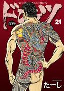 ドンケツ (21)(YKコミックス)