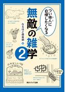 つい他人(ひと)に自慢したくなる 無敵の雑学2(角川ソフィア文庫)