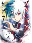 プランダラ(7)(角川コミックス・エース)
