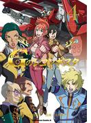 ガンダム Gのレコンギスタ(4)(角川コミックス・エース)