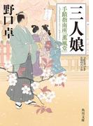 三人娘 手蹟指南所「薫風堂」(角川文庫)