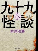 九十九怪談 第八夜(角川文庫)