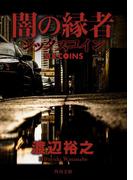 闇の縁者 シックスコイン(角川文庫)