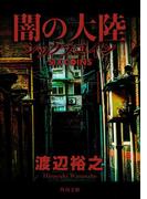 闇の大陸 シックスコイン(角川文庫)