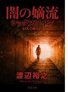 闇の嫡流 シックスコイン(角川文庫)