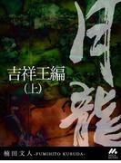 【全1-2セット】月龍 吉祥王編(マイカ文庫)