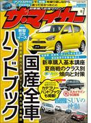 新車購入応援マガジン【ザ・マイカー】2017年7月号(ザ・マイカー)