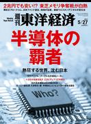 週刊東洋経済2017年5月27日号