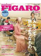 madame FIGARO japon (フィガロ ジャポン) 2017年 7月号