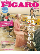 madame FIGARO japon (フィガロ ジャポン) 2017年 7月号(madame FIGARO japon)
