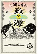 政と源 (集英社オレンジ文庫)(集英社オレンジ文庫)
