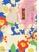下鴨アンティーク 6 暁の恋 (集英社オレンジ文庫)