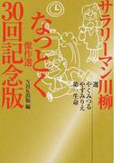 サラリーマン川柳なっとく傑作選30回記念版