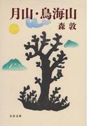 月山・鳥海山 新装版 (文春文庫)(文春文庫)
