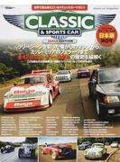 クラシック&スポーツカー 日本版 vol.8