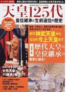 天皇125代 皇位継承と生前退位の歴史 オールカラー保存版